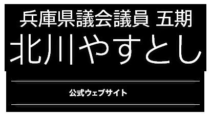 兵庫県議会議員 四期 北川やすとし 公式ウェブサイト