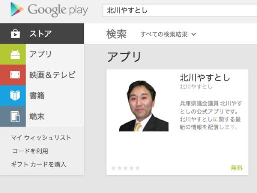 app_kitagawa_and512
