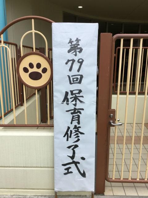 hoikusyuryou20180319_01