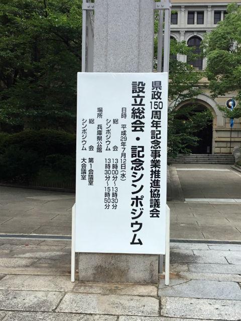 hyogo150_20170715_01