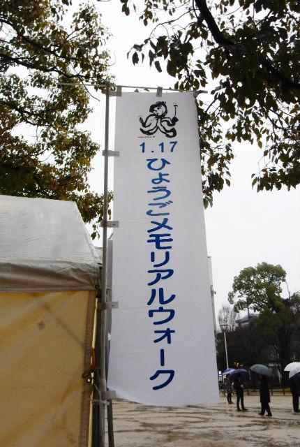 hyogoanzen20180117_04
