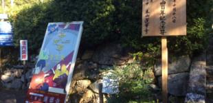 ibukiyama20141029_08