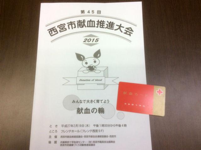 kenketsu20150219