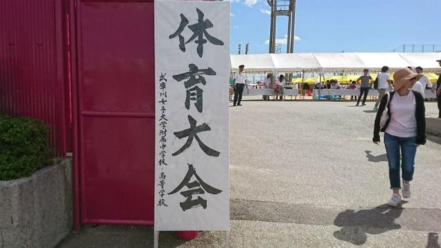 mukogawa20181008_01