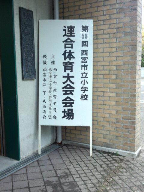rengotaiiku20151110_01