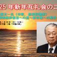 shinengoreikai2013