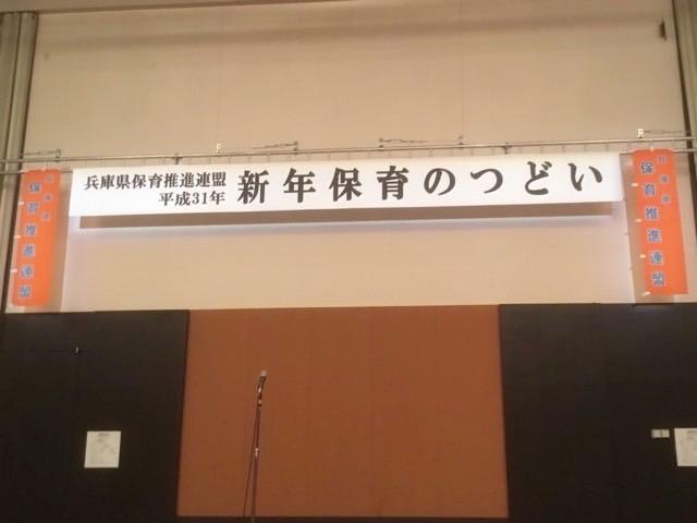 shinnenkai20190107_01