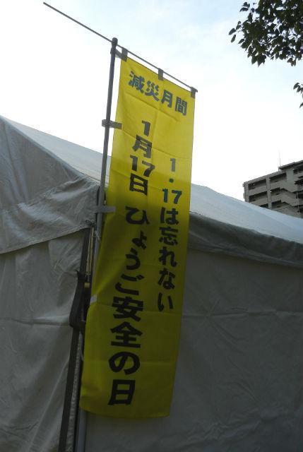 shinsai20160117_02
