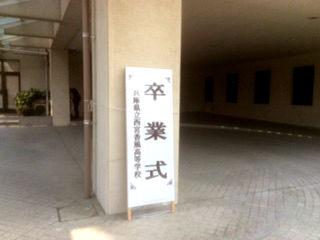 sotsugyo20160229