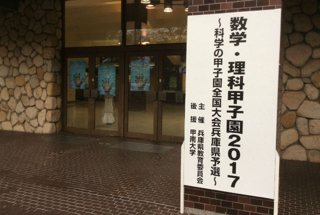 sugaku20171028_01