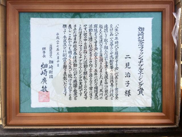 syukugawa20150322_01