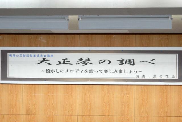 taishogoto20160513_01
