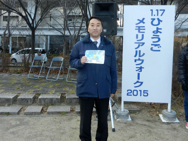 1.17ひょうごメモリアルウォーク2015